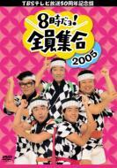 8�������I�S���W�� 2005 DVD-BOX