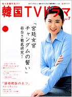 もっと知りたい!韓国TVドラマ VOL.7 MOOK 21