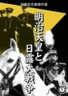 明治天皇と日露大戦争