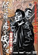 修羅場の侠たち2 -伝説・河内十人斬り-