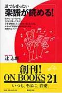 誰でもぜったい楽譜が読める! ON BOOKS 21