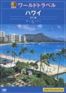 るるぶワールドトラベル::ハワイ オアフ島