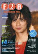 Free Access Asia Vol.8