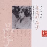 美しい日本語::日本の詩歌 与謝野晶子
