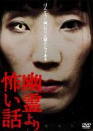 幽霊より怖い話 Vol.1