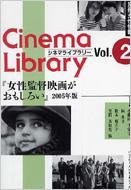 女性監督映画がおもしろい 2005年版 別冊女性情報シネマライブラリー