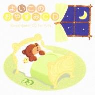 メンタルフィジックシリーズ: よいこのおやすみcd