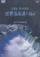 TV/Nhk Dvd 写真家白川義員世界百名瀑に挑む北アメリカ 29の滝