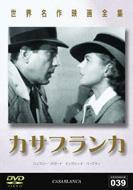 カサブランカ Casablanca