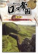 NHKスペシャル/Nhkスペシャル ローマ帝国第三集最果ての兵士たち