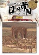 NHKスペシャル/Nhkスペシャル ローマ帝国第一集よみがえる幻の巨大都市