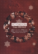 Various/東京腸捻転第18回公演: X'mas Special