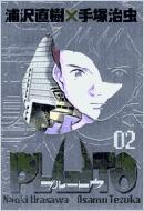 PLUTO 鉄腕アトム「地上最大のロボット」より 02 BIG COMICS SPECIAL