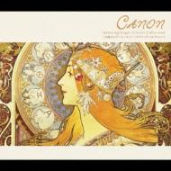 カノン : クラシック コレクション