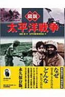 図説 太平洋戦争 ふくろうの本
