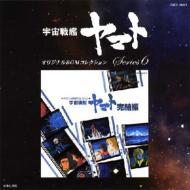 宇宙戦艦ヤマトオリジナルBGMコレクションシリーズ6::宇宙戦艦ヤマト 完結編