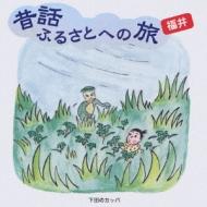 昔話ふるさとへの旅: 福井