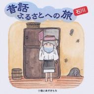 昔話ふるさとへの旅: 石川