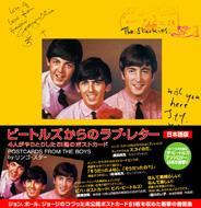 ビートルズからのラブ・レター 4人がやりとりした51通のポストカード POSTCARDS FROM THE BOYS