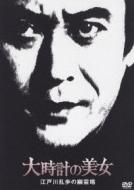 江戸川乱歩シリーズ10::大時計の美女 江戸川乱歩の幽霊塔