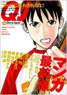 クイックジャパン Vol.59