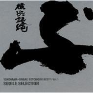 ぶっちぎり Best Vol.1〜シングルセレクション