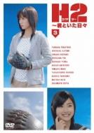 H2〜君といた日々 Vol.3