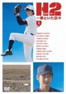 H2〜君といた日々 Vol.1