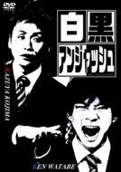 アンジャッシュ/白黒アンジャッシュ