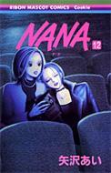 NANA 12 りぼんマスコットコミックス・クッキー