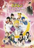2005 ウインタースペシャルミュージカル 美少女戦士セーラームーン 新かぐや島伝説 改訂版
