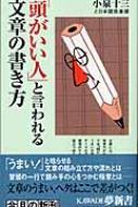 「頭がいい人」と言われる文章の書き方 KAWADE夢新書