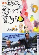 小説 真夜中の弥次さん喜多さん 河出文庫