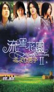 流星花園II 〜花より男子〜DVD-BOX
