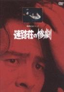 横溝正史シリーズ::迷路荘の惨劇 【リマスター版】