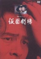 横溝正史シリーズ::仮面劇場 【リマスター版】