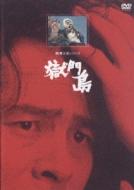 横溝正史シリーズ::獄門島 【リマスター版】