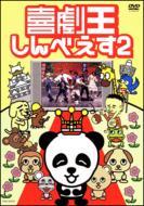 Various/喜劇王しんべえす: 2