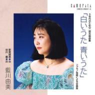 「白いうた 青いうた」〜ソプラノ独唱による全曲版/藍川由美