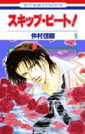 スキップ・ビート! 第9巻 花とゆめコミックス