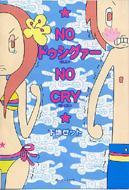 No ドゥシグァー No Cry