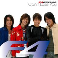 Can't Lose You/絶不能失去□