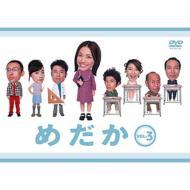 めだか vol.3