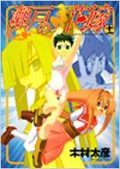 瀬戸の花嫁 11 GANGAN WING COMICS