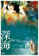 深海 Blue Cha-Cha