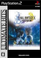 Game Soft (Playstation 2)/アルティメットヒッツ ファイナルファンタジーx インターナショナル