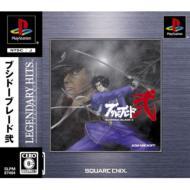 Game Soft (Playstation)/レジェンダリーヒッツ ブシドーブレード弐