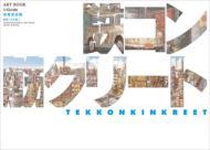 鉄コン筋クリートART BOOK シロSIDE(建築現場編)
