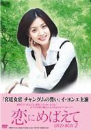 恋にめばえて DVD BOX2