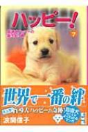 波間信子/ハッピ! 7(盲動犬ハッピ-の誕生日!編
